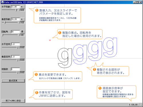 Kiefer GUIの説明